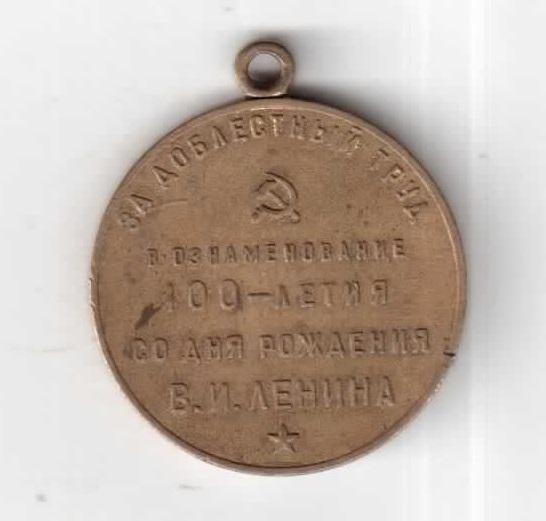 Награда 100 лет со дня рождения Ленина