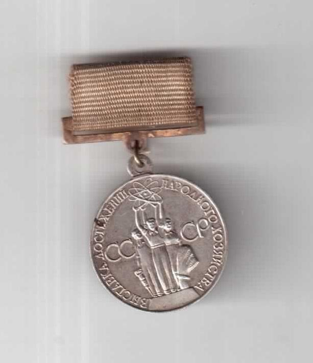 Медаль. ВДНХ, За успехи в народном хозяйстве СССР 1