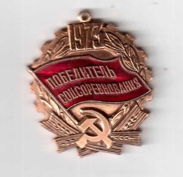 Победитель соцсоревнования 1973 год