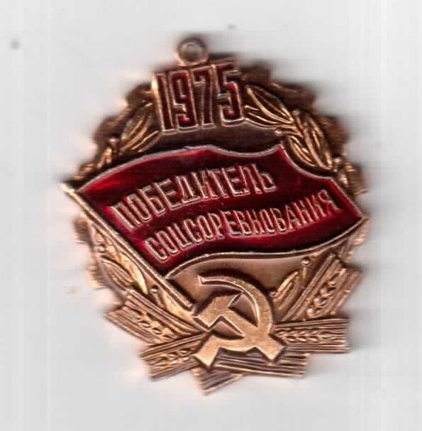 Победитель соцсоревнования 1975 год