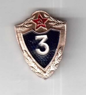Классность солдатская ВС СССР 3 класс 1