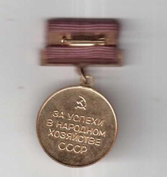 ВДНХ, За успехи в народном хозяйстве СССР