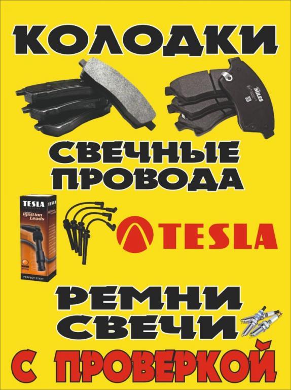 Свечи NGK DENSO и провода TESLA в Алматы