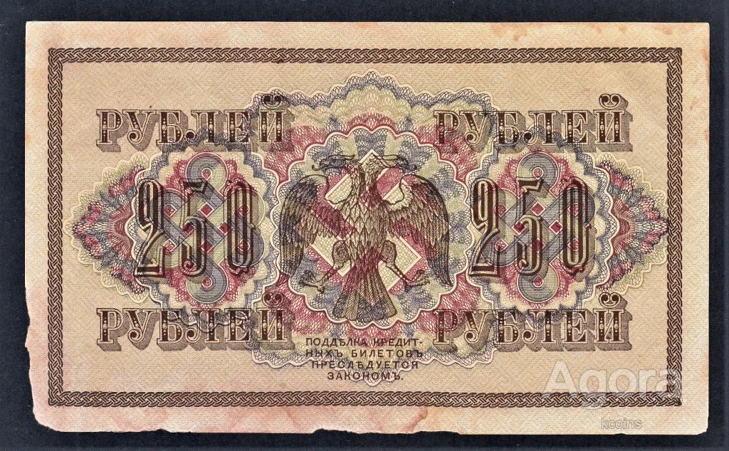 Россия 250 рублей 1917 год АГ-344.