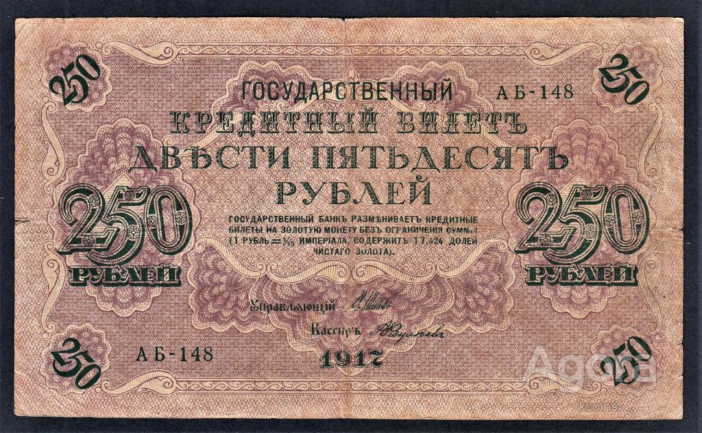 Россия 250 рублей 1917 год АБ-148.