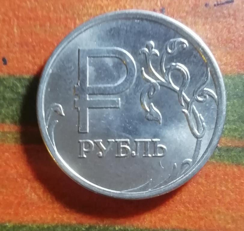 1 рубль знак рубля