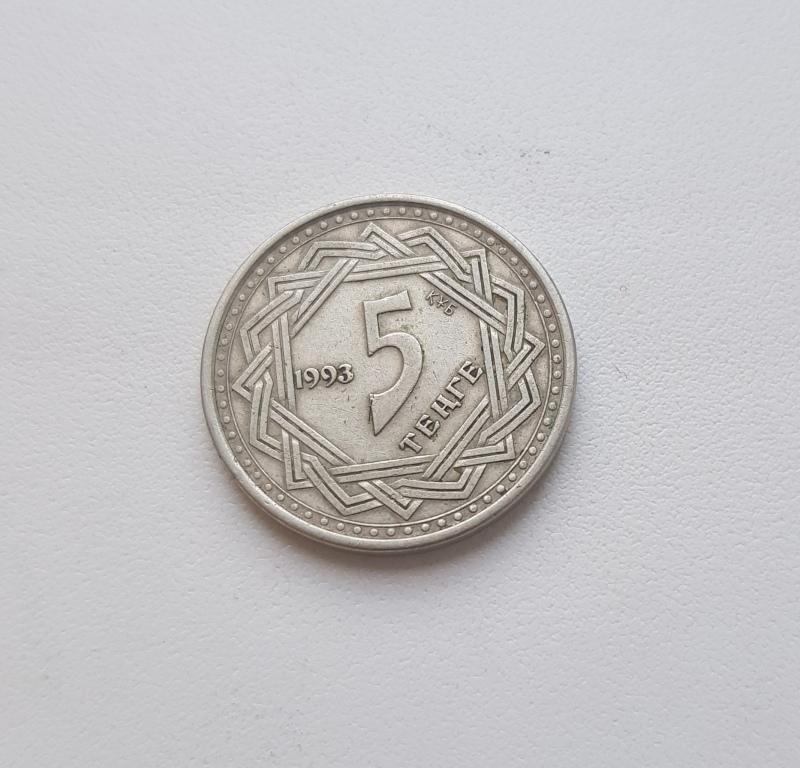 Казахстан 5 тенге 1993 год. Хорошая