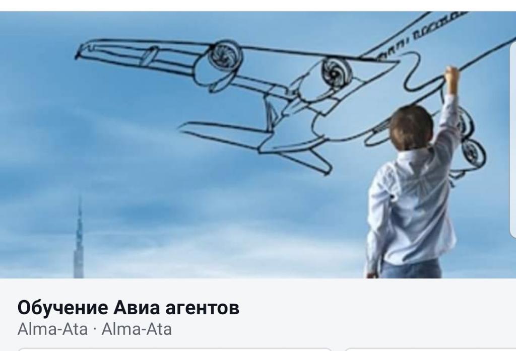Курсы авиа агентов системе «Amadeus» + международный диплом.