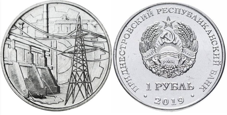 Приднестровье 1 рубль 2019 г. Промышленность UNC
