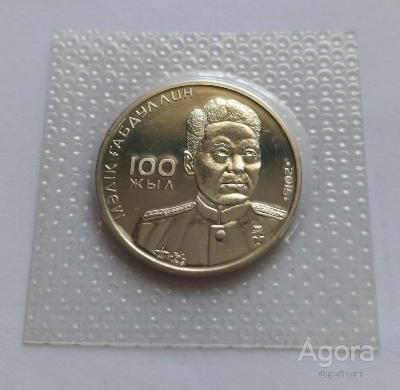 50 тенге запайка Малик Габдулин 2015 год.