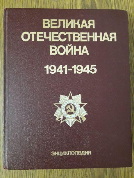 Энциклопедия Великой Отечественной войны 1941-1945гг.