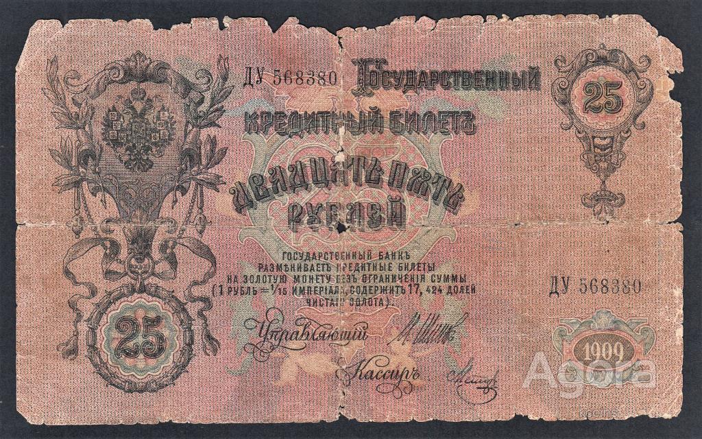 Россия 25 рублей 1909 год Шипов ДУ568380.