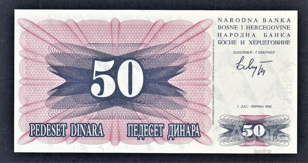 Босния и Герцеговина 50 динар 1992 год.