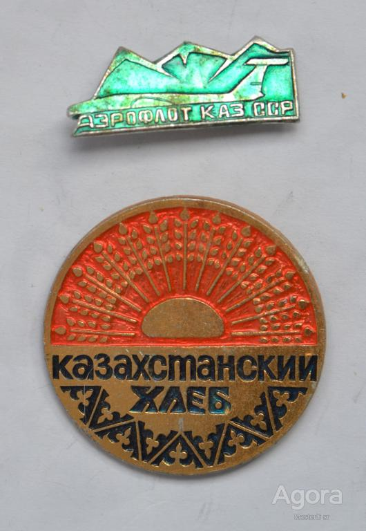 Аэрофлот Каз ССР + Казахстанский хлеб . Лот 2 значка.