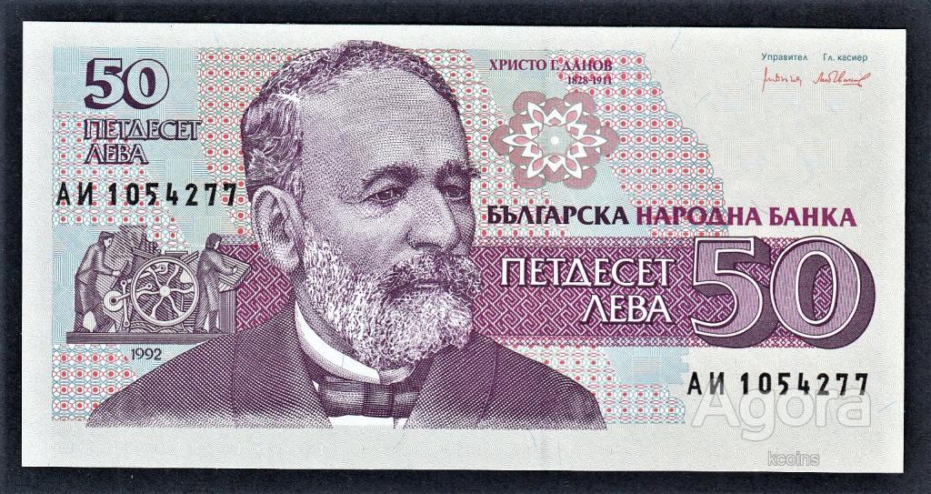 Болгария 50 лева 1992 год.
