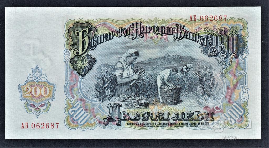 Болгария 200 лева 1951 год.