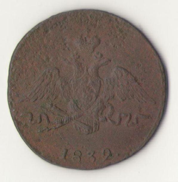 1 копейка 1832 масонский орел
