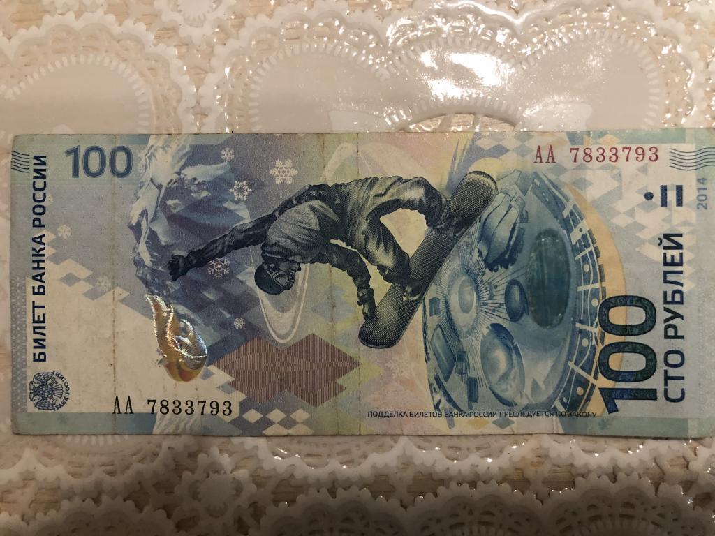 Банкноты 100 рублей России- Олимпиада -2014 г и Крым