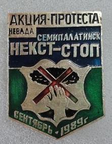 Невада - Семипалатинск Ядерный полигон