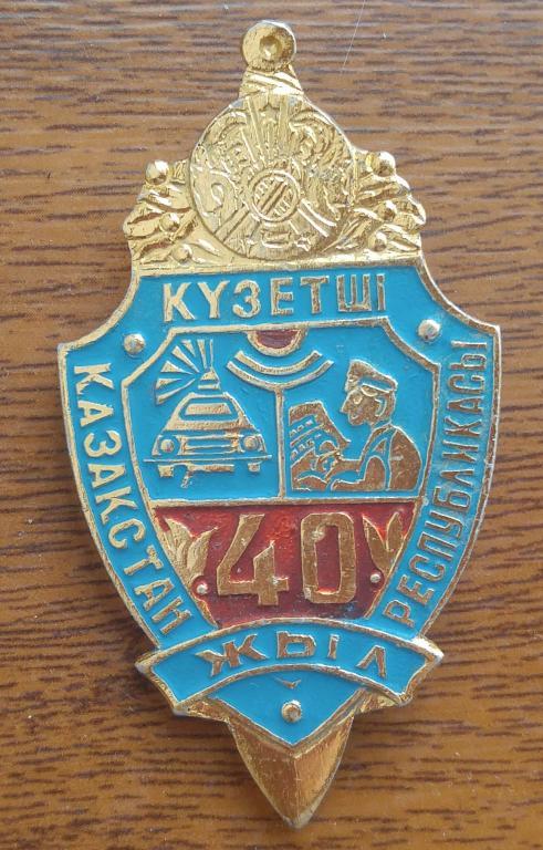 Казахстанская республиканская служба охраны 40 лет