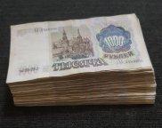 1000 рублей 1991 год. Пачка 100 штук одним лотом. С нуля! Много АА!!!
