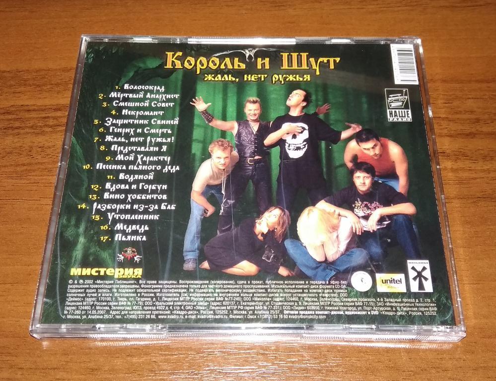 Король И Шут – Жаль, нет Ружья, Квадро Диск 2002, CD, Упрощенное Издание, Jewel Case