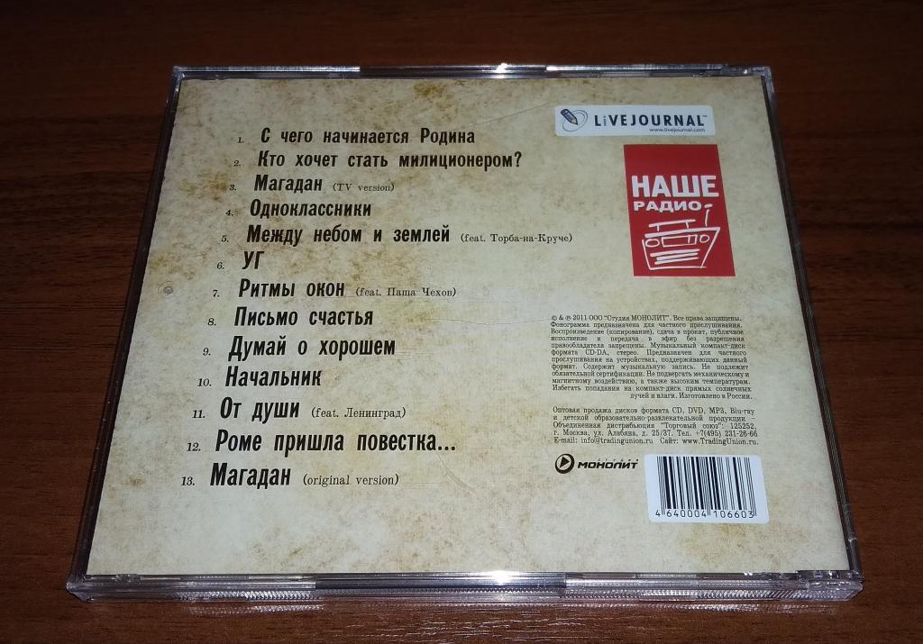 Вася Обломов - Повести и Рассказы (Студия Монолит, CD, Упрощенное Издание, Jewel Case) 2011