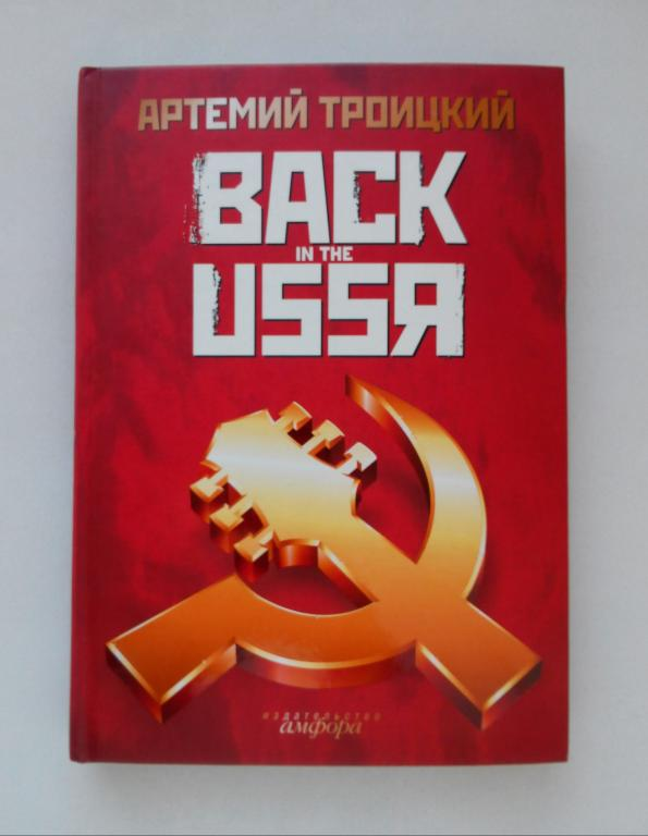 Книга - Back in the USSR (А. Троицкий, РОК в Союзе), Амфора 2007 год.
