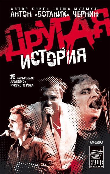 Книга - Другая История: 16 Культовых Альбомов Русского Рока (Антон Чернин), Амфора 2008 год.