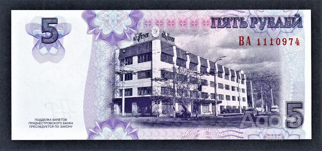 Приднестровье 5 рублей 2007(2012) год.
