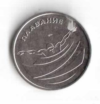 Приднестровье 1 рубль 2019 год Плаванье