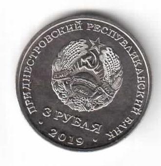 Приднестровье 3 рубля 2019 год Слободзея 250 лет