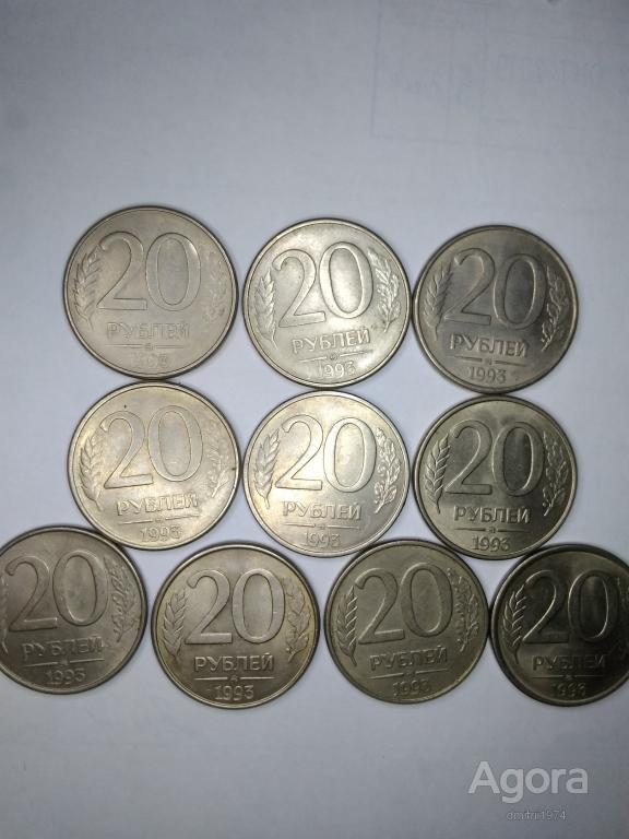 Оптовый лот, 20 рублей 1993 год. ММД.(10 штук)