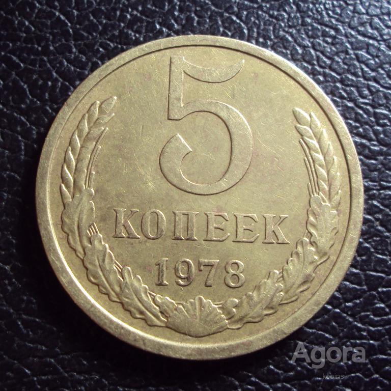 СССР 5 копеек 1978 год.