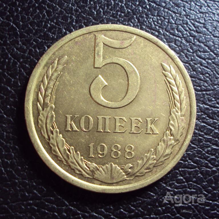 СССР 5 копеек 1988 год.