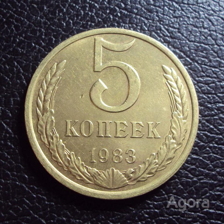 СССР 5 копеек 1983 год.