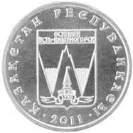 Усть-Каменогорск 50 тенге 2011