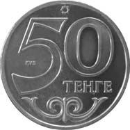 Казахстан 50 тенге - Атырау 2012 UNC