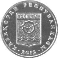 Казахстан 50 тенге - Павлодар 2012 UNC