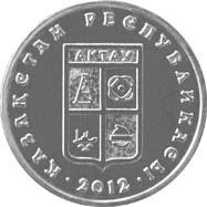 Казахстан 50 тенге - Актау 2012 UNC