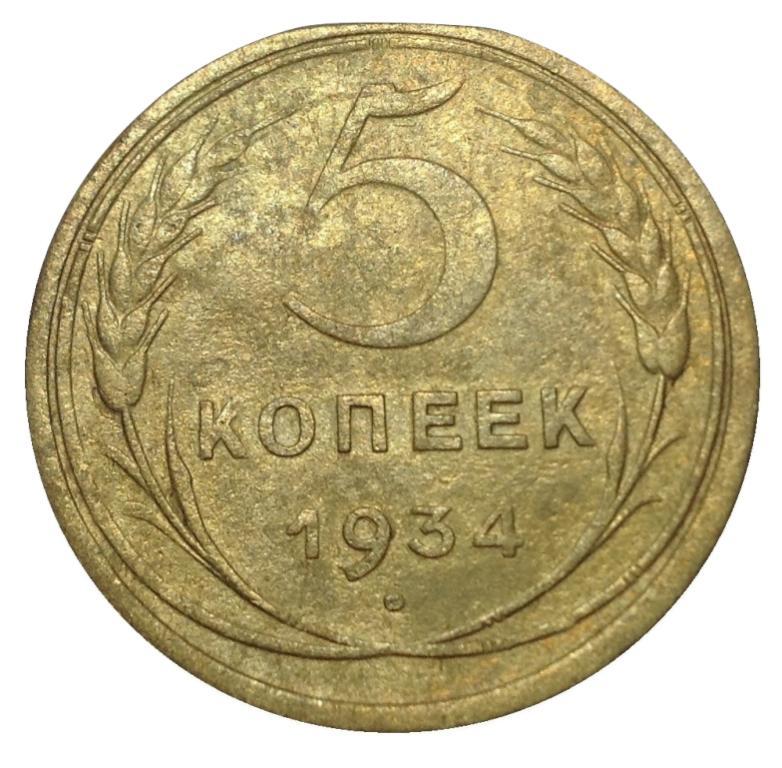 СССР 5 копеек 1934 года РЕДКАЯ МОНЕТА в ДОСТОЙНОМ СОСТОЯНИИ!!!!!!! RRRRR