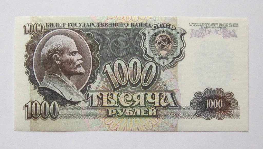 1000 рублей 1992 года. Пресс.