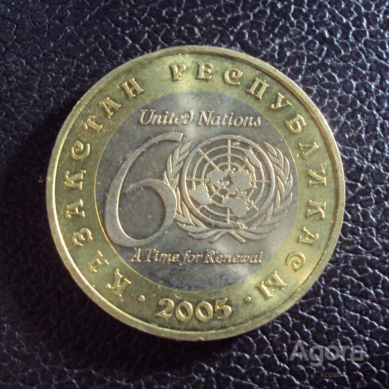 Казахстан 100 тенге 2005 год 60 лет ООН.