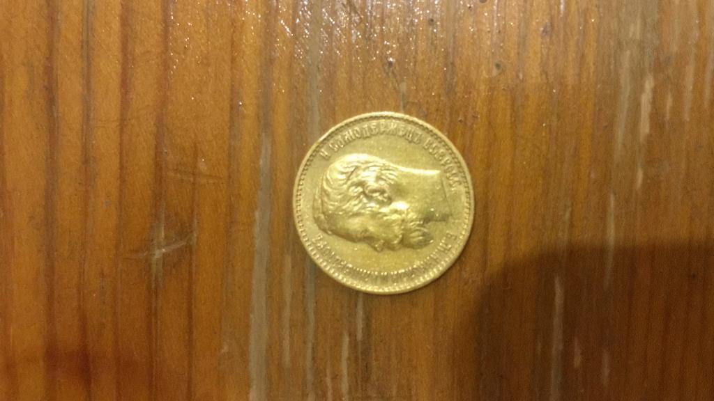 Золотая 5 рублевая монета Николая II 1898г