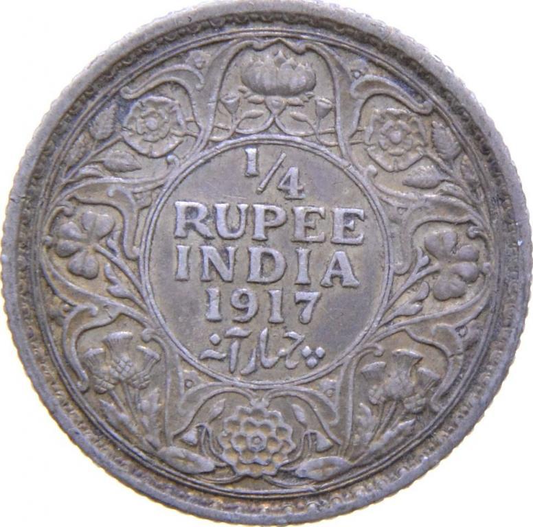 Британская Индия, 1/4 рупии 1917г. СЕРЕБРО