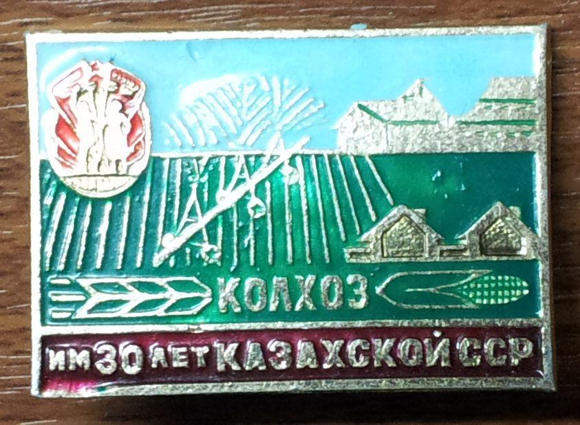Колхоз им. 30 лет Каз.ССР, Павлодарская область