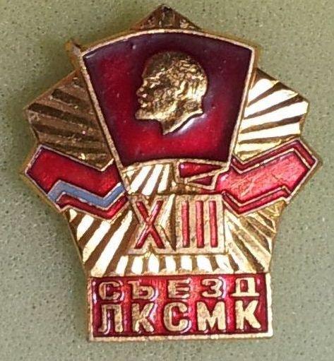 13 съезд ЛКСМ Казахстана