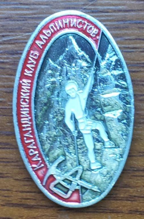 Карагандинский клуб альпинистов