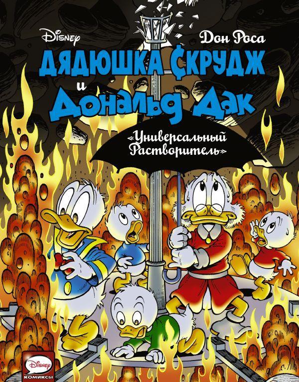 """Книги Комиксы """"Дядюшка Скрудж и Дональд Дак"""""""