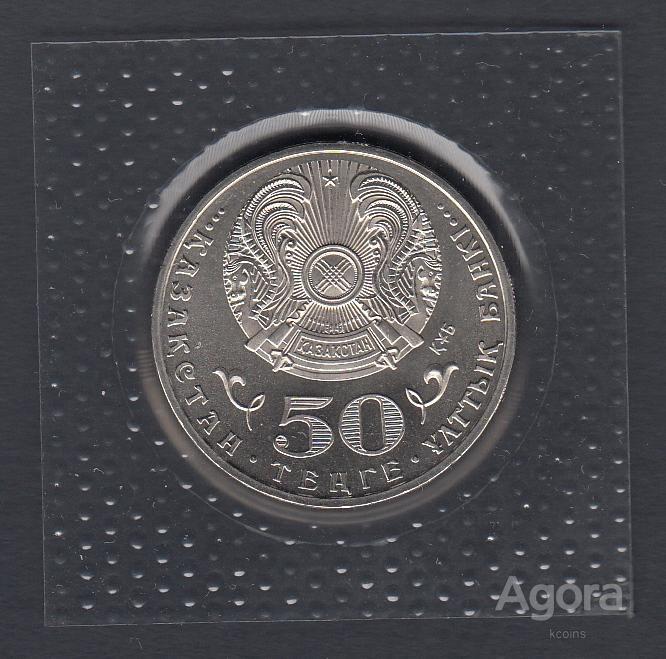 Казахстан 50 тенге 2015 год 70 лет Победы Запайка.